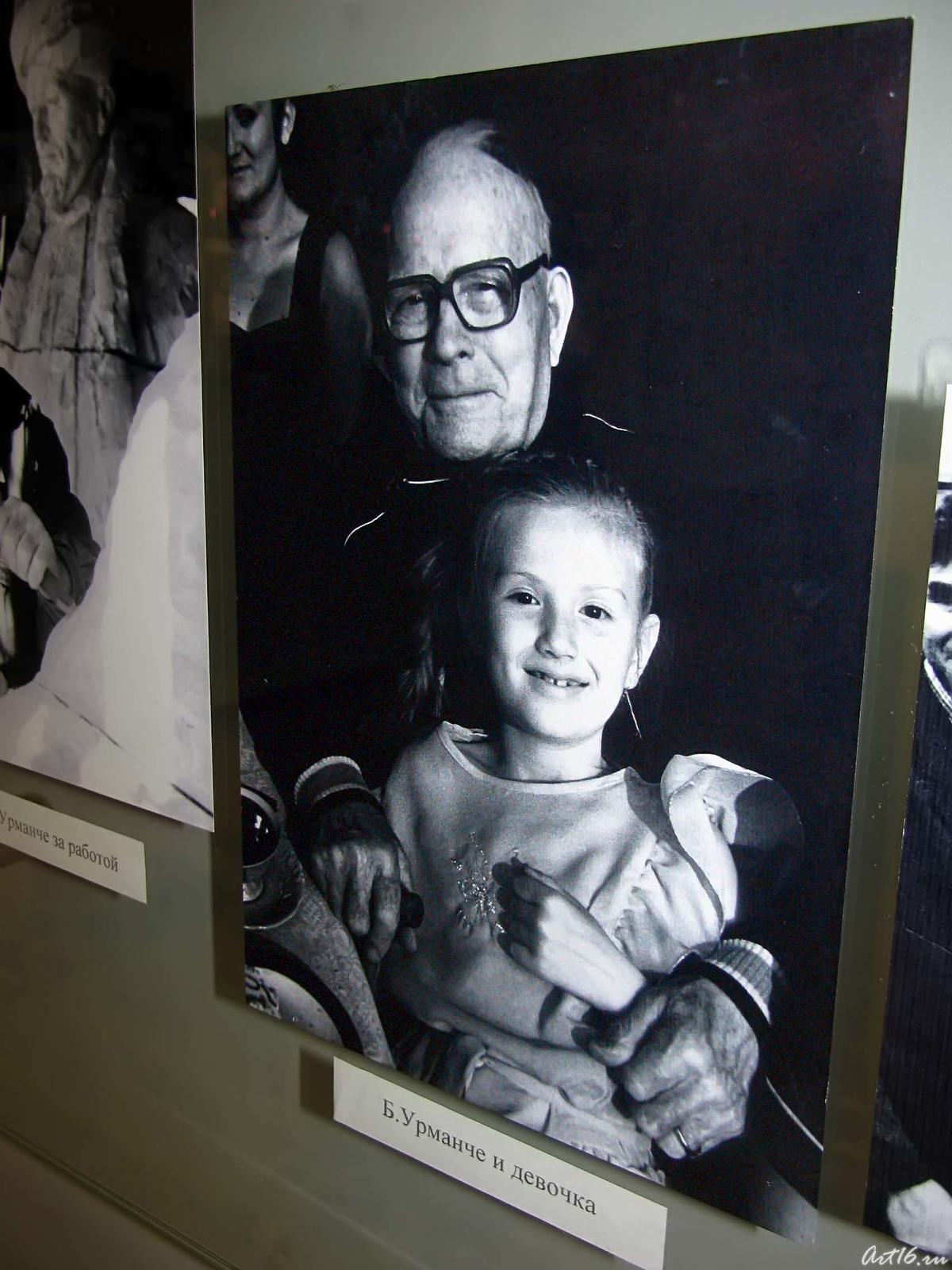 Фото №43511. Б. Урманче и девочка