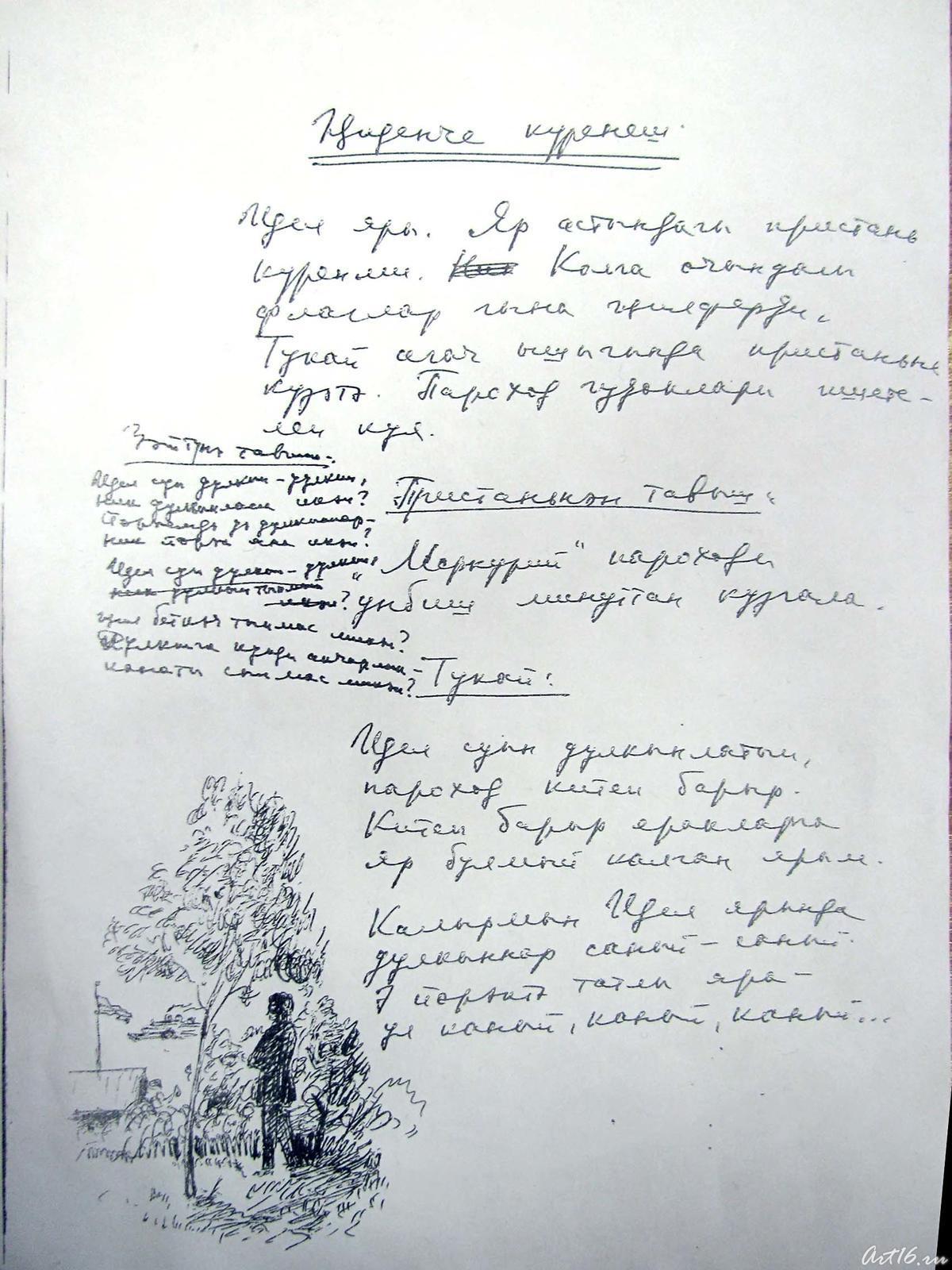Фото №43556. рукопись