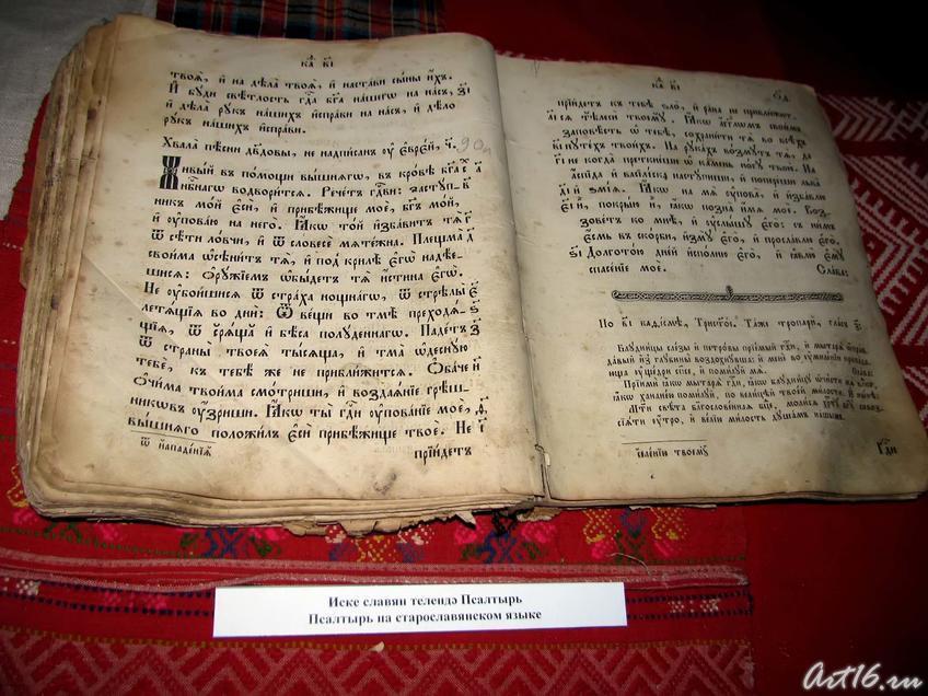 Фото №43631. Псалтырь на старославянском языке