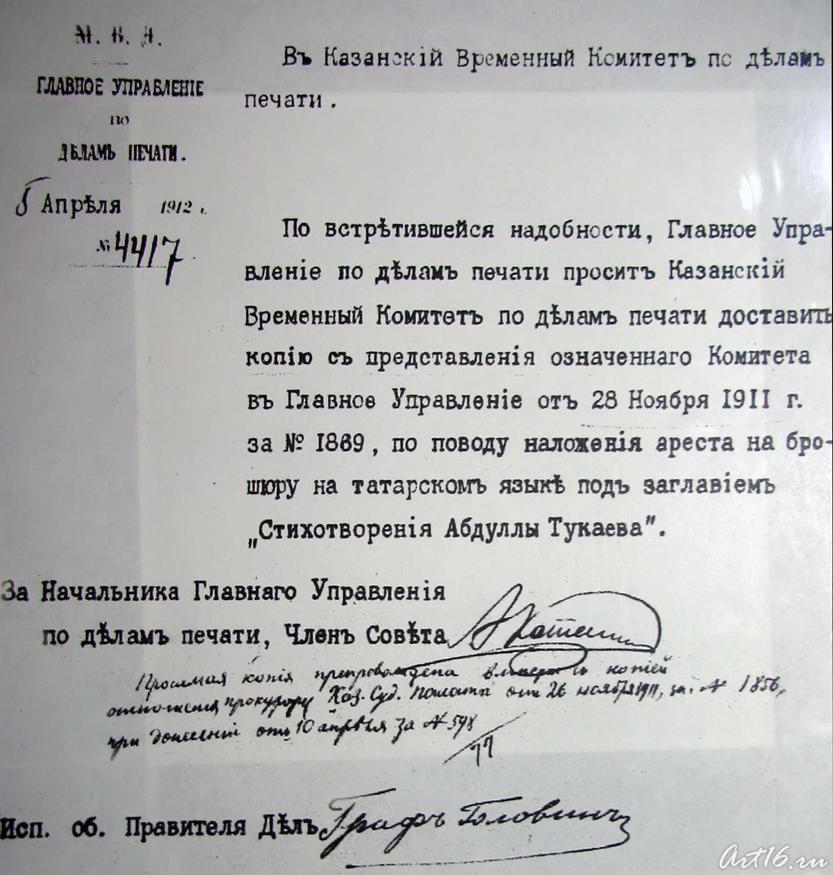 Фото №43719. Документ жандармского управления о неблагонадежности
