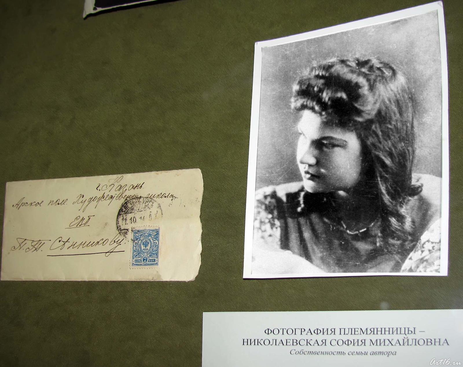 Фото №43830. Николаевская Софья Михайловна (племянница)
