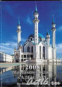 Обложка. Мусульманский календарь 2008::Служебный