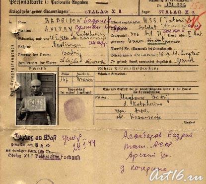 Карточка военнопленного С. Бадриева::Нет в России семьи такой....