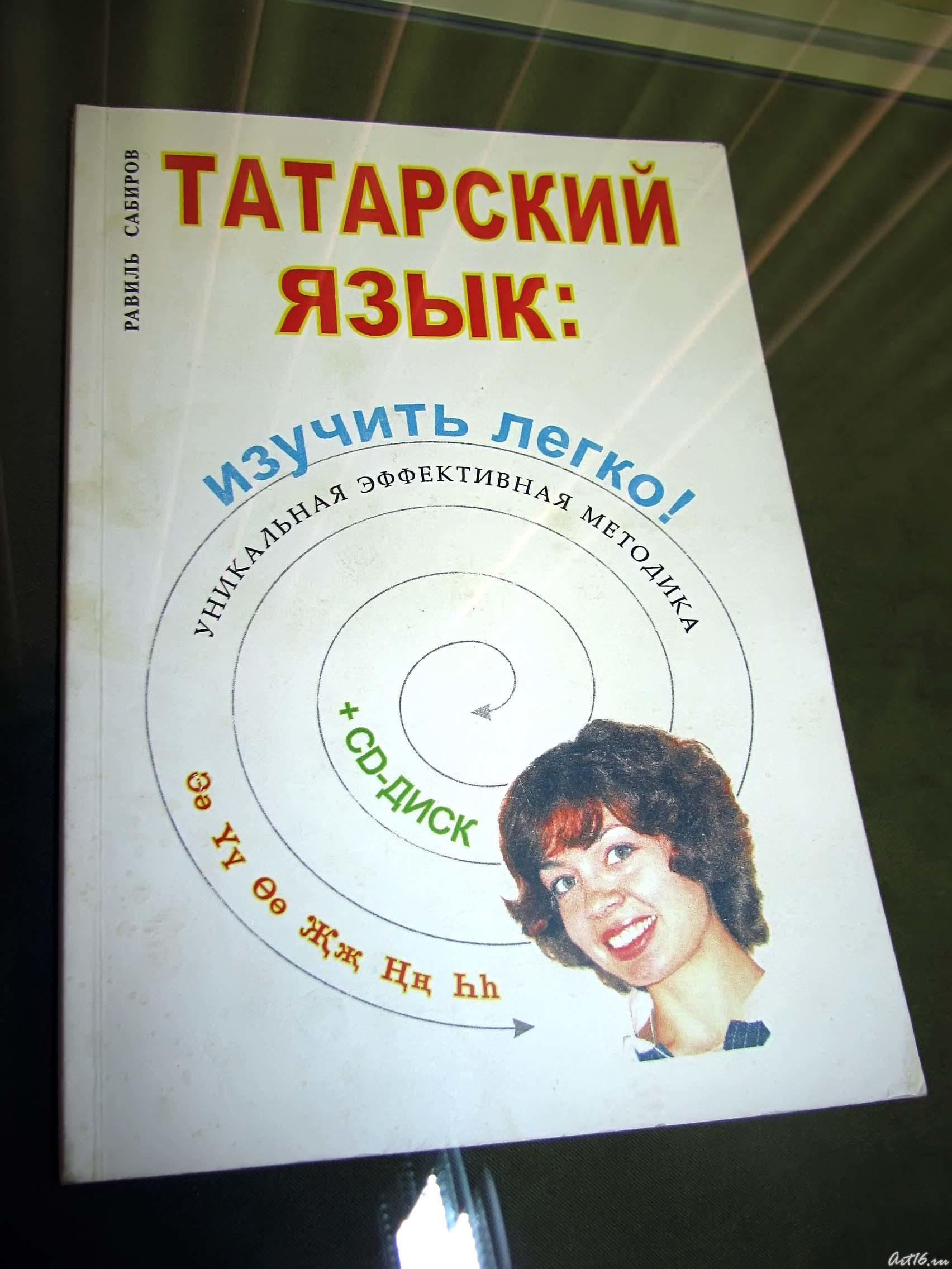 гдз по татарскому языку 6 класс юсупов