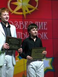 Лауреат 2 премии Лев Матвеев и Лауреат 3 премии Роман Гимадиев