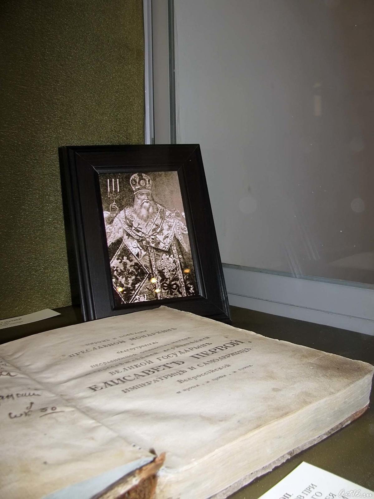 Фото №52731. Гедеон (Криновский), Епископ (1726-1763)
