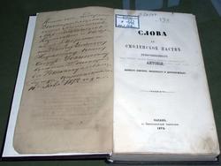 Антоний (Амфитеатров), Архиепископ,  книга с памятной надписью на форзаце
