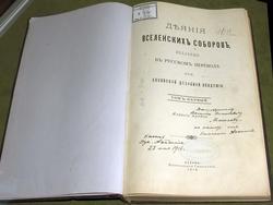 Деяния Вселенских соборов, издание в русском переводе при Казанской духовной академии