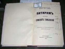 Дмитрий (Самбикин), Архиепископ