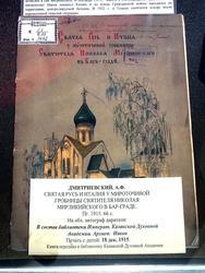 Дмитриевский А.Ф. 1915
