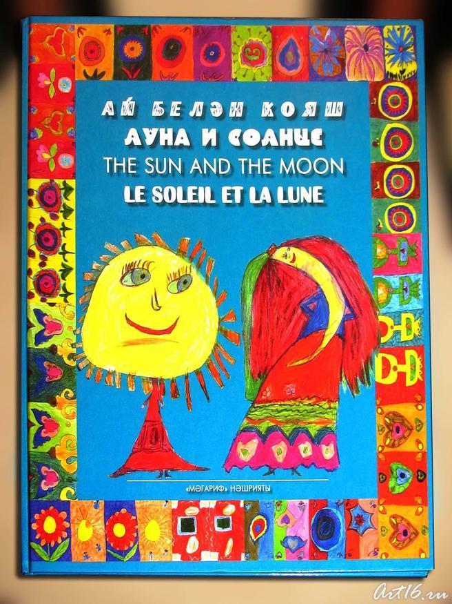 "IMG_2855.jpg::""Цветная сказка"" - в Литературном музее Г.Тукая (ф-л НМ РТ)"