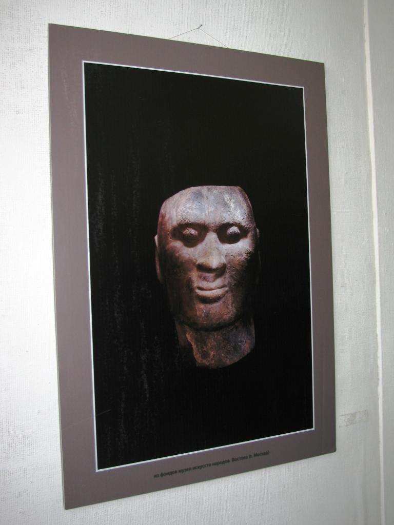 Фото №53290. Из фондов музея искусств народов Востока г. Москва. Фото маски