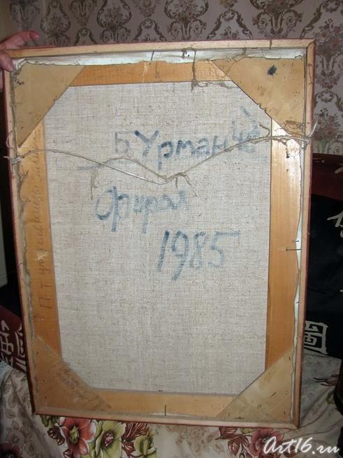 Надпись на холсте : Баки Урманче. 1985::Фирая Сабировна Закирова
