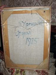 Надпись на холсте : Баки Урманче. 1985