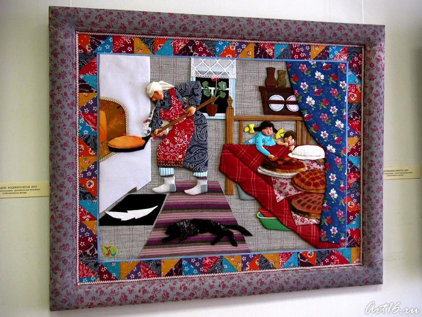 Фото №54598. Бабушкины пироги. 2007