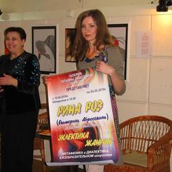 Екатерина Аброськина с афишей к выставке «Эклектика жанров»