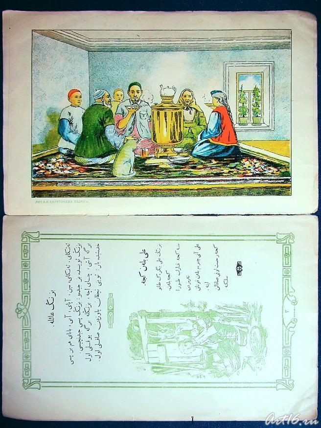 Фото №55816. Тукай. Веселый альманах. Казань 1910