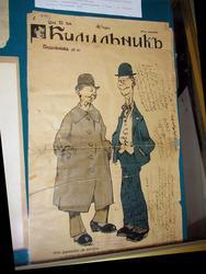 Рукопись неизвестного стихотворения Г.Тукая на обложке