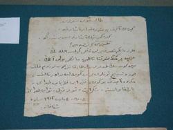 Рукопись стихотворения Г.Тукая