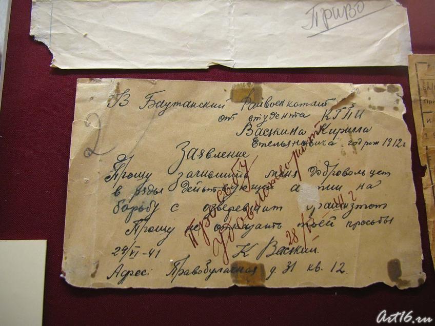 Фото №56434. Заявление в Бауманский райвоенкомат г. Казани