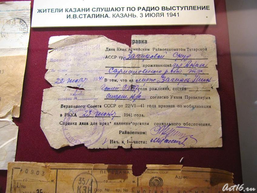 Справка о мобилизации от 23 июня 1941 года::Татарстан-тыловая база фронта.