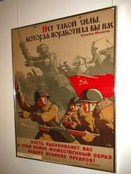 Плакат ''Пусть вдохновляет Вас в этой войне мужественный образ наших предков