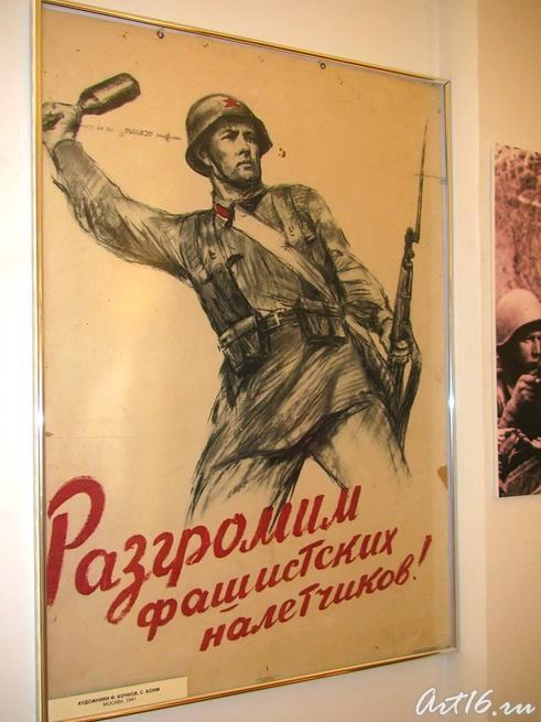 Плакат ʺРазгромим фашистских налетчиковʺ::Татарстан-тыловая база фронта.