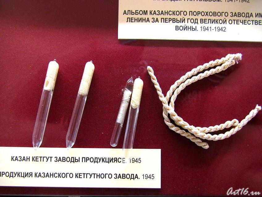Продукция казанского Кетгутного завода, 1945::Татарстан-тыловая база фронта.