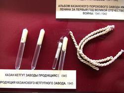 Продукция казанского Кетгутного завода, 1945