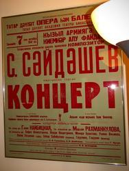 Афиша концерта Салиха Сайдашева, 7 октября 1941
