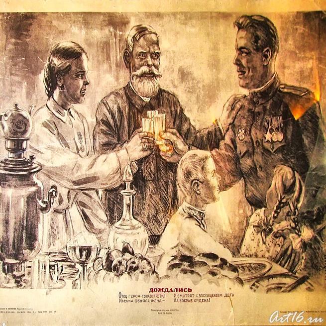 Плакат ʺДождалисьʺ, 1945::Татарстан-тыловая база фронта.