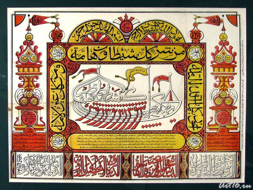 Фото №57060. Корабль с именами ''Спящих обитателей пещеры'' и хронологией Пророка. 1903