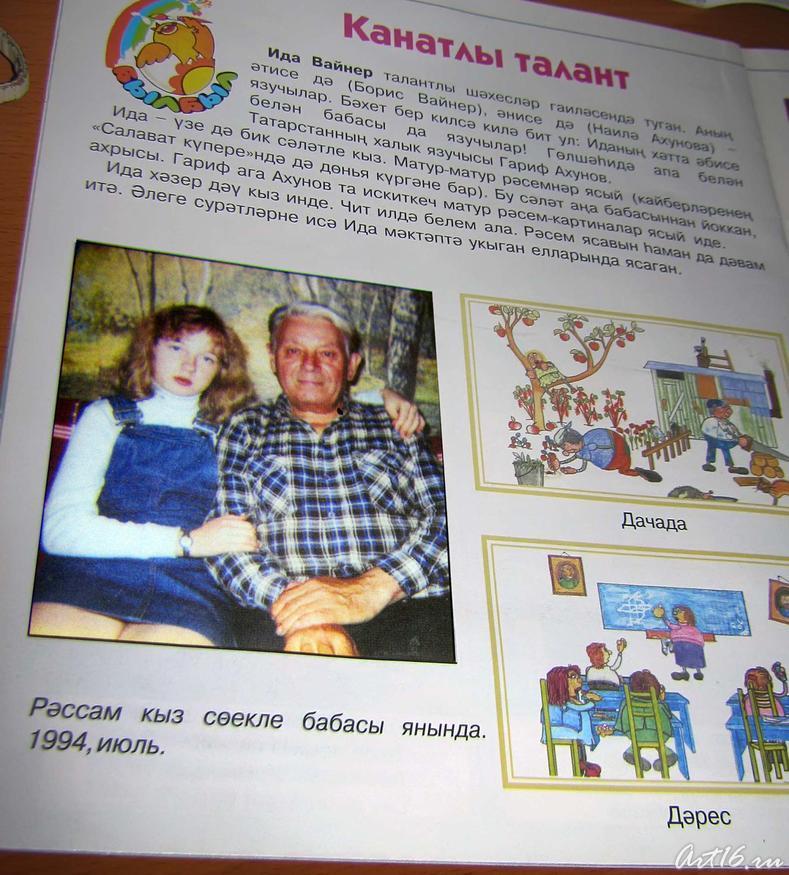 Фото №59821. Гариф Ахунов с внучкой Аидой