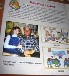 Гариф Ахунов с внучкой Аидой