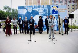 Открытие улицы Гарифа Ахунова в Казани. 4 июня 2008г.