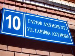 Указатель на доме: Улица Гарифа Ахунова, 10