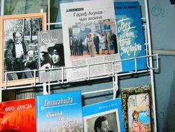 Книжная выставка в Арском музее литературы и искусства
