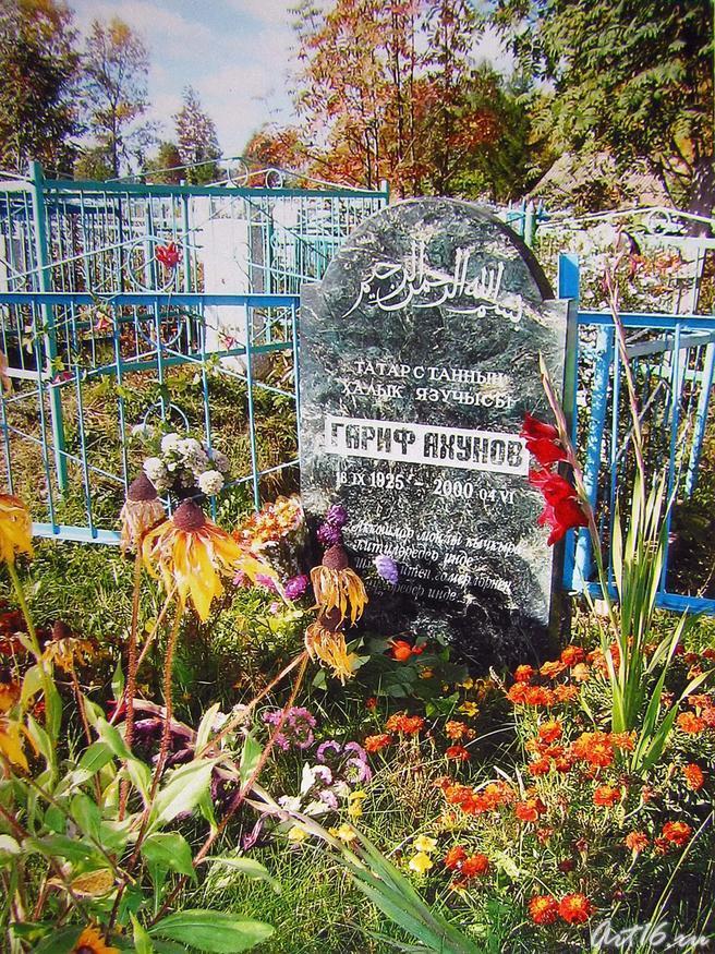 Памятник на могиле Г. Ахунова::Гариф Ахунов (1925-2000)