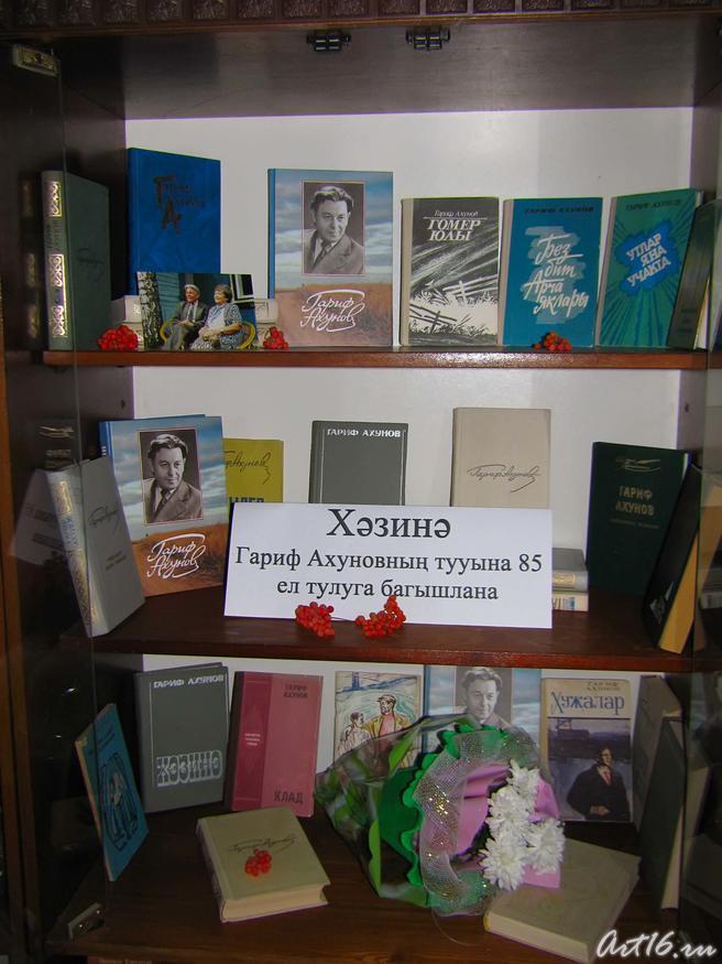 Выставка в библиотеке Союза писателей РТ::Гариф Ахунов (1925-2000)