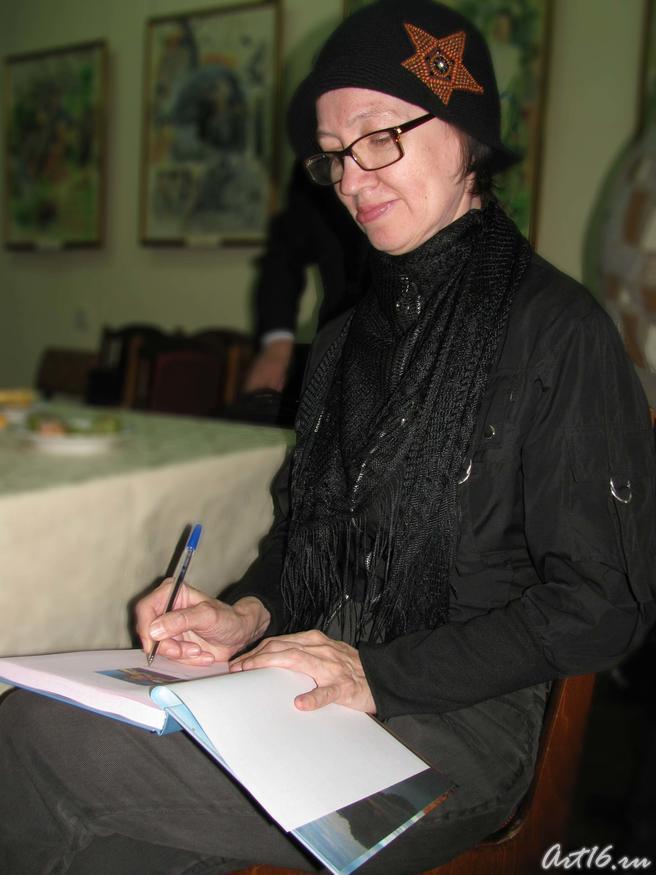 Наиля Ахунова ставит автограф на книге ʺГариф Ахунов в воспоминаниях современниковʺ::Литературно-музыкальный вечер, посвященный 85-летию Гарифа Ахунова, из цикла «Лауреаты Тукаевской премии»