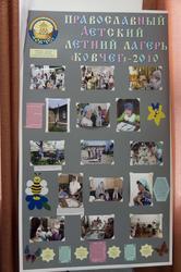 Стенд с фотографиями  Православного детского летнего лагеря ''Ковчег-2010''
