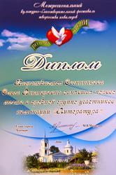 Диплом Овчинниковой Ольги (Татарстан)