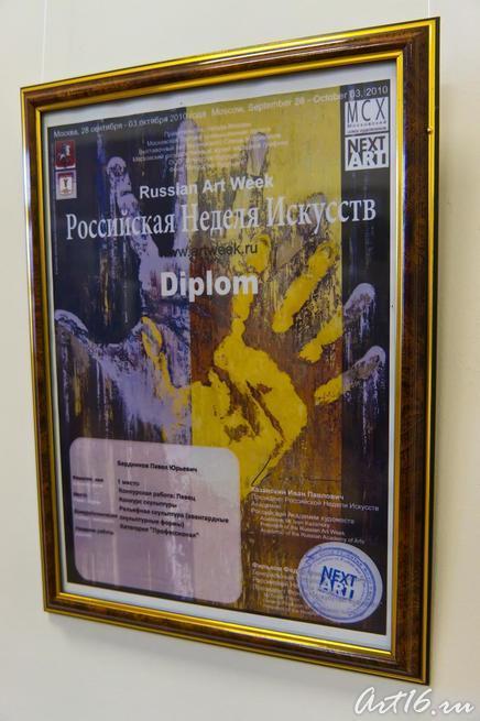 Диплом Российской недели искусств —2010::Выставка победителей международного конкурса современного искусства