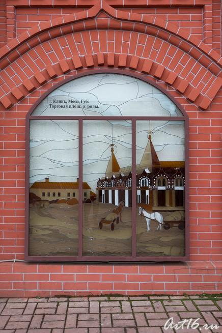 Окна торговых рядов расписаны картинами из прошлой жизни города Клин::г.Клин, дом-музей П.И.Чайковского
