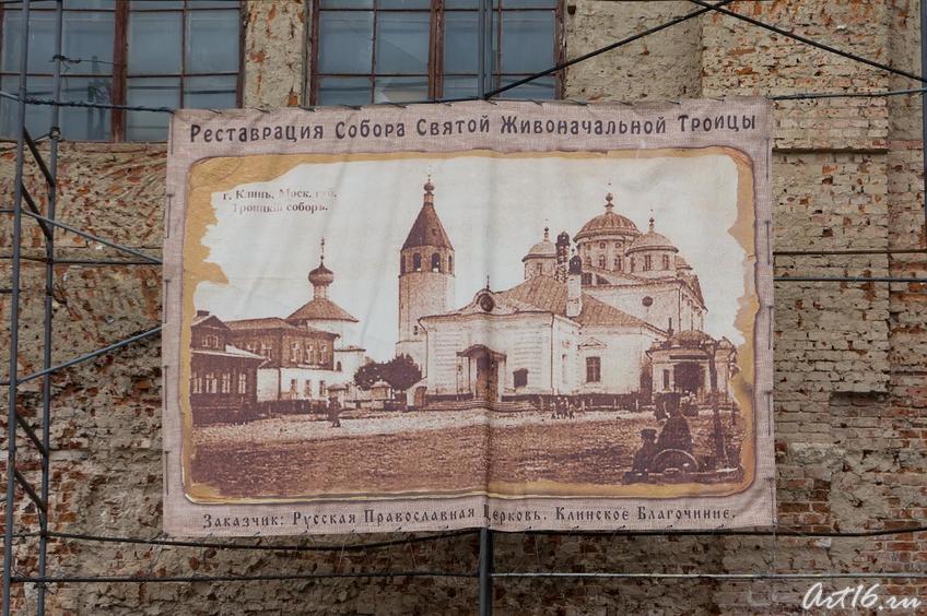 Реставрация Собора Святой Живоначальной Троицы::г.Клин, дом-музей П.И.Чайковского