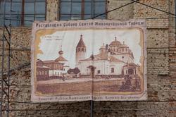 Реставрация Собора Святой Живоначальной Троицы