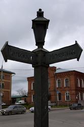 Указатель Петербург — Москва, а между ними —  Клин