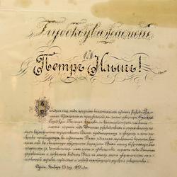 Адрес от оркестра Одесского городского театра. 24.01.1893