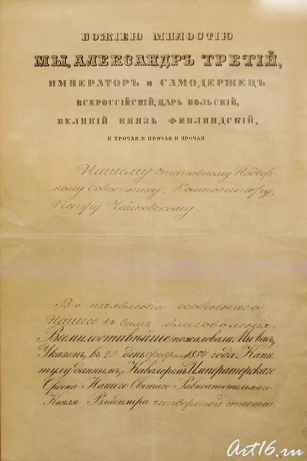 Письмо-приглашение П.И.Чайковского Министерством Императорского двора в Зимний дворец 14 мая 1888::г.Клин, дом-музей П.И.Чайковского