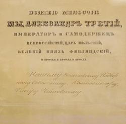 Письмо-приглашение П.И.Чайковского Министерством Императорского двора в Зимний дворец 14 мая 1888